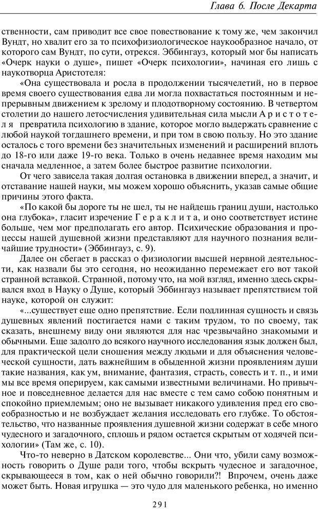 PDF. Введение в общую культурно-историческую психологию. Шевцов А. А. Страница 226. Читать онлайн