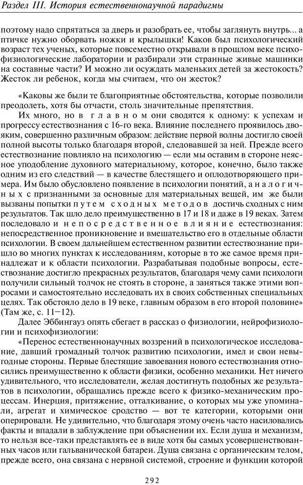 PDF. Введение в общую культурно-историческую психологию. Шевцов А. А. Страница 227. Читать онлайн