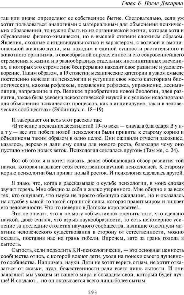 PDF. Введение в общую культурно-историческую психологию. Шевцов А. А. Страница 228. Читать онлайн