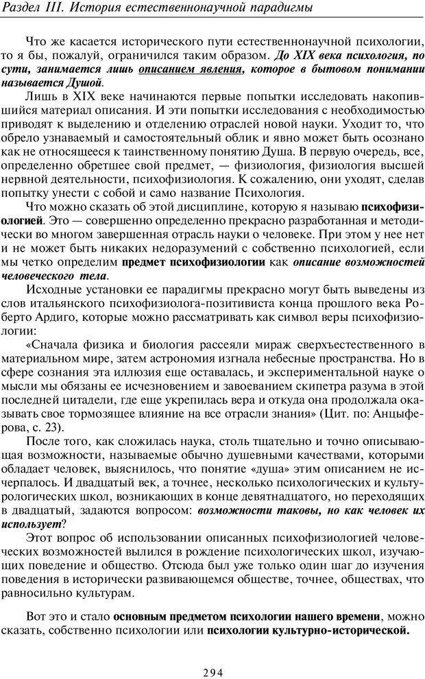 PDF. Введение в общую культурно-историческую психологию. Шевцов А. А. Страница 229. Читать онлайн
