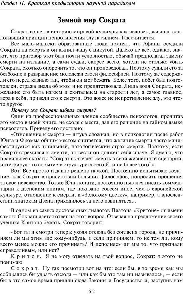 PDF. Введение в общую культурно-историческую психологию. Шевцов А. А. Страница 23. Читать онлайн