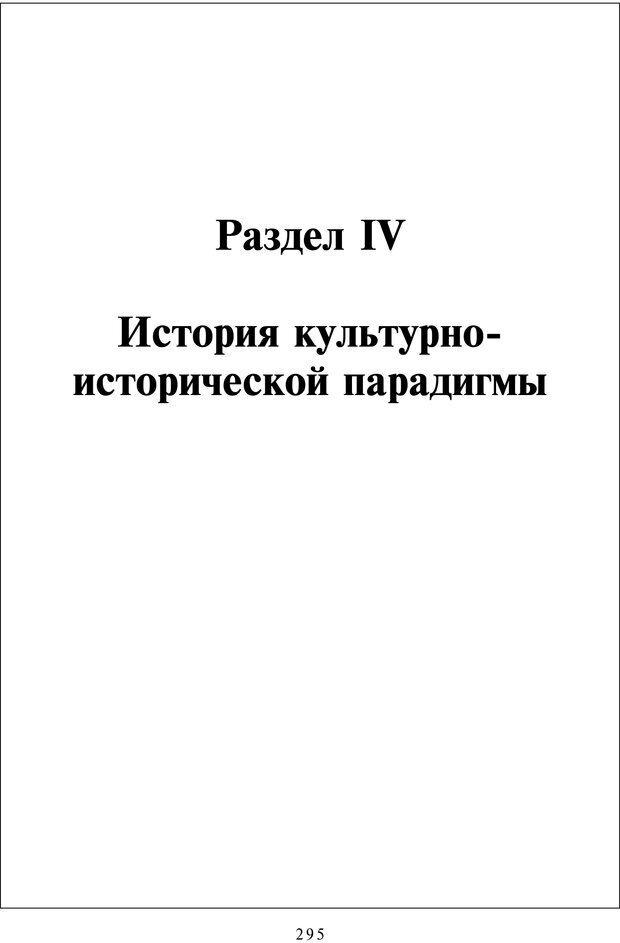 PDF. Введение в общую культурно-историческую психологию. Шевцов А. А. Страница 230. Читать онлайн