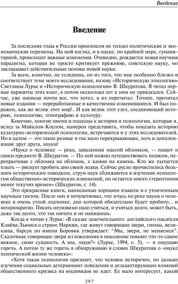 PDF. Введение в общую культурно-историческую психологию. Шевцов А. А. Страница 231. Читать онлайн