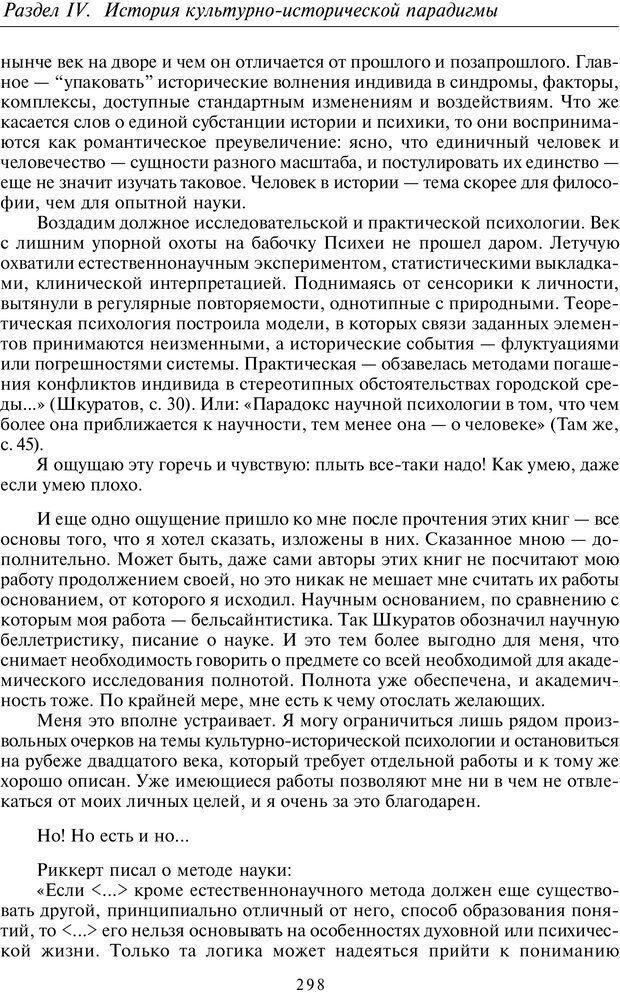 PDF. Введение в общую культурно-историческую психологию. Шевцов А. А. Страница 232. Читать онлайн