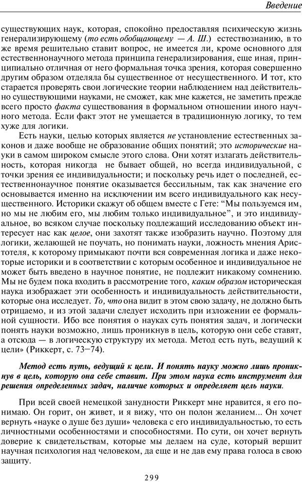 PDF. Введение в общую культурно-историческую психологию. Шевцов А. А. Страница 233. Читать онлайн