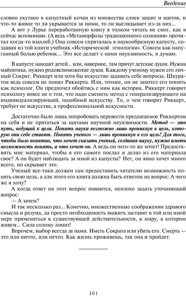 PDF. Введение в общую культурно-историческую психологию. Шевцов А. А. Страница 235. Читать онлайн