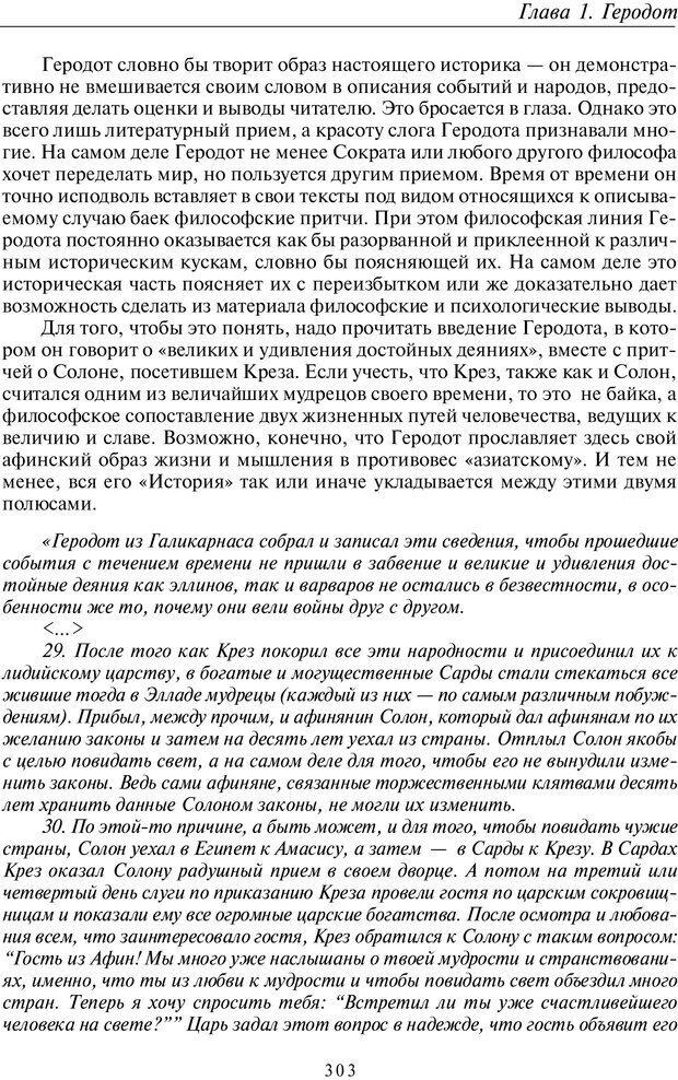 PDF. Введение в общую культурно-историческую психологию. Шевцов А. А. Страница 237. Читать онлайн