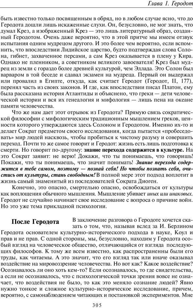 PDF. Введение в общую культурно-историческую психологию. Шевцов А. А. Страница 239. Читать онлайн