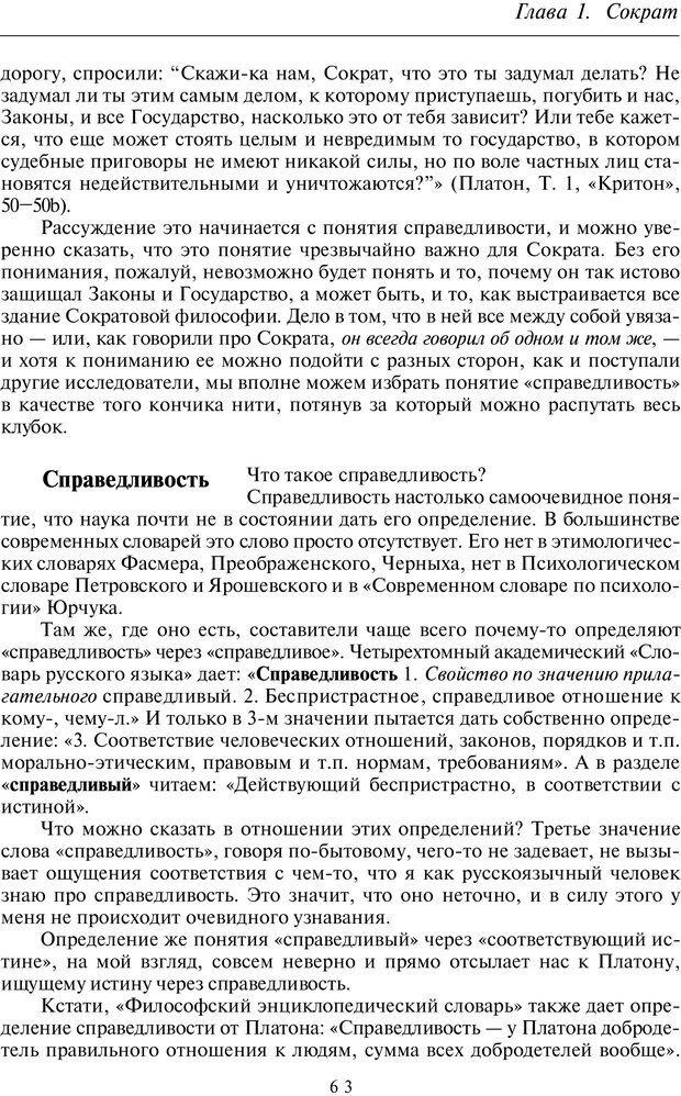 PDF. Введение в общую культурно-историческую психологию. Шевцов А. А. Страница 24. Читать онлайн
