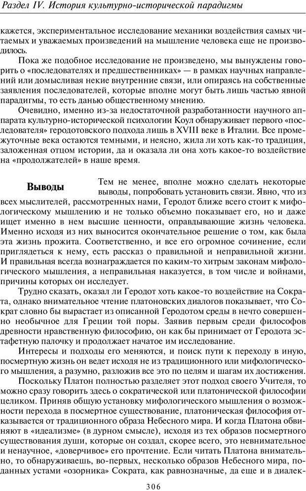 PDF. Введение в общую культурно-историческую психологию. Шевцов А. А. Страница 240. Читать онлайн