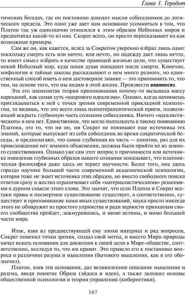 PDF. Введение в общую культурно-историческую психологию. Шевцов А. А. Страница 241. Читать онлайн