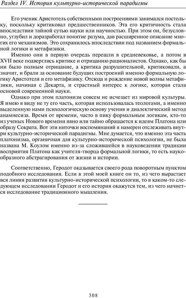PDF. Введение в общую культурно-историческую психологию. Шевцов А. А. Страница 242. Читать онлайн