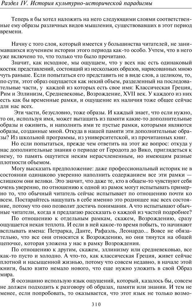 PDF. Введение в общую культурно-историческую психологию. Шевцов А. А. Страница 244. Читать онлайн