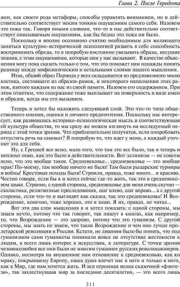 PDF. Введение в общую культурно-историческую психологию. Шевцов А. А. Страница 245. Читать онлайн