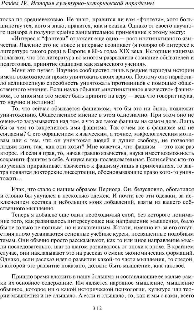 PDF. Введение в общую культурно-историческую психологию. Шевцов А. А. Страница 246. Читать онлайн