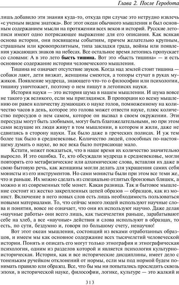 PDF. Введение в общую культурно-историческую психологию. Шевцов А. А. Страница 247. Читать онлайн