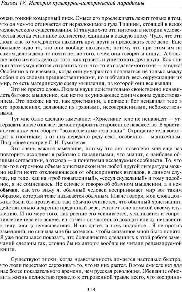 PDF. Введение в общую культурно-историческую психологию. Шевцов А. А. Страница 248. Читать онлайн