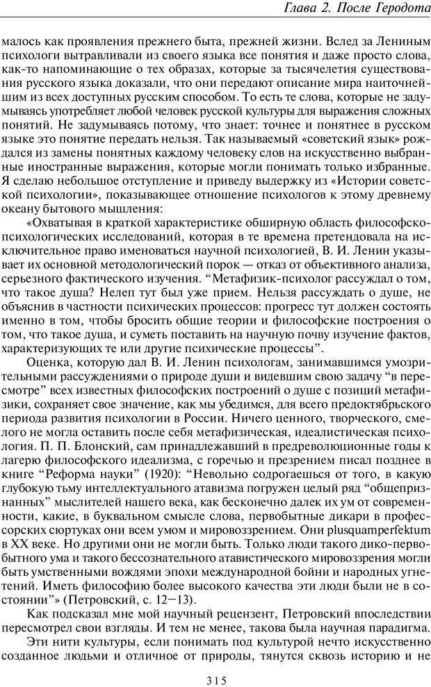 PDF. Введение в общую культурно-историческую психологию. Шевцов А. А. Страница 249. Читать онлайн
