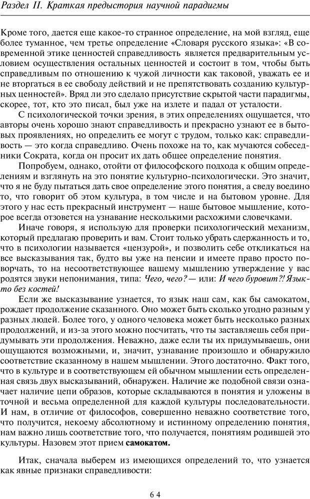 PDF. Введение в общую культурно-историческую психологию. Шевцов А. А. Страница 25. Читать онлайн