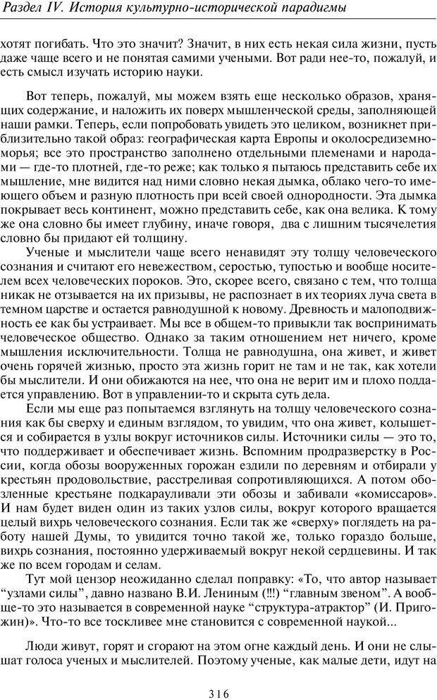 PDF. Введение в общую культурно-историческую психологию. Шевцов А. А. Страница 250. Читать онлайн