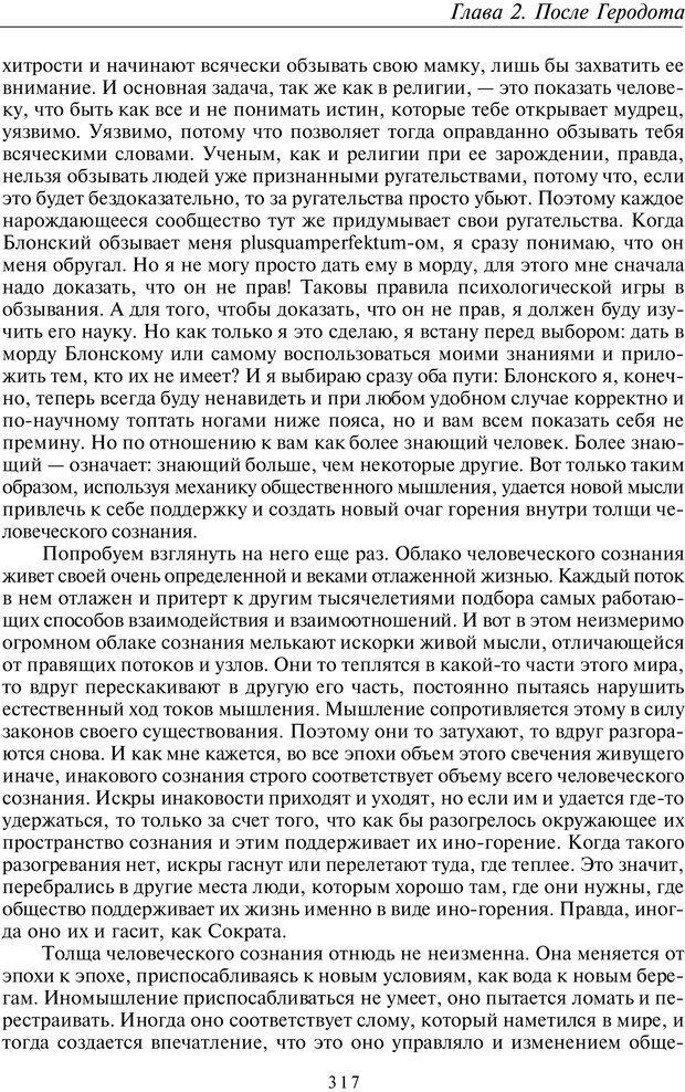 PDF. Введение в общую культурно-историческую психологию. Шевцов А. А. Страница 251. Читать онлайн
