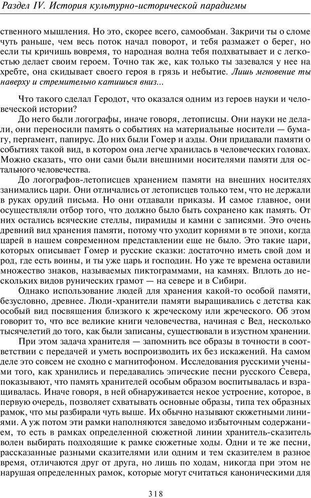 PDF. Введение в общую культурно-историческую психологию. Шевцов А. А. Страница 252. Читать онлайн