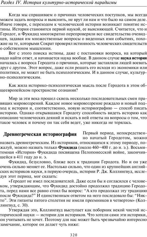 PDF. Введение в общую культурно-историческую психологию. Шевцов А. А. Страница 254. Читать онлайн