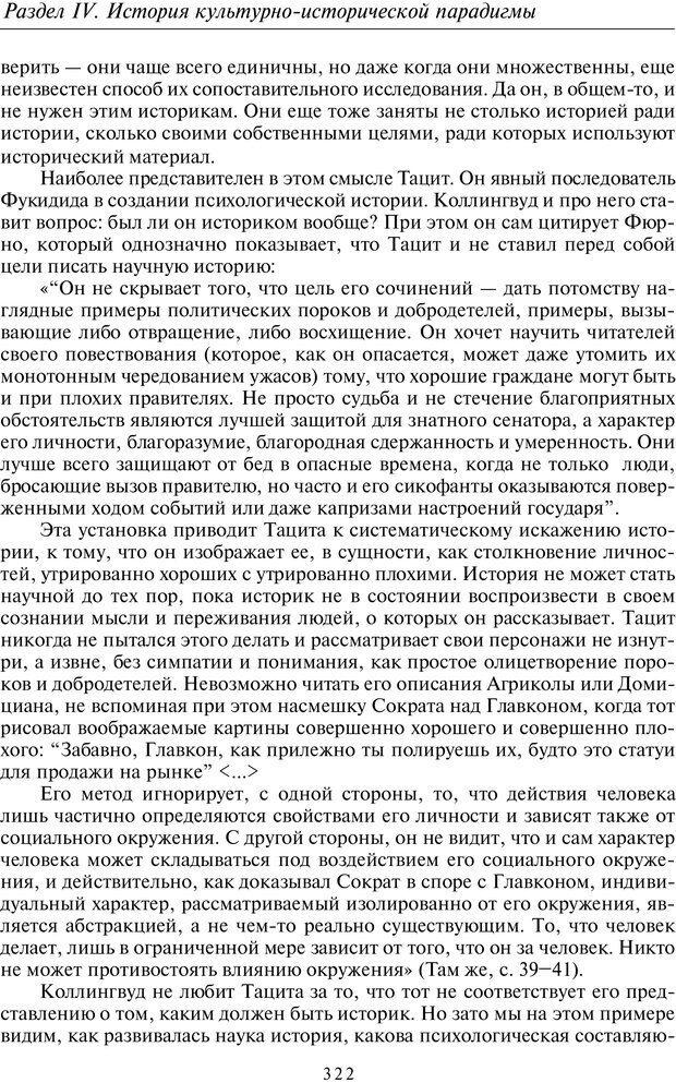 PDF. Введение в общую культурно-историческую психологию. Шевцов А. А. Страница 256. Читать онлайн