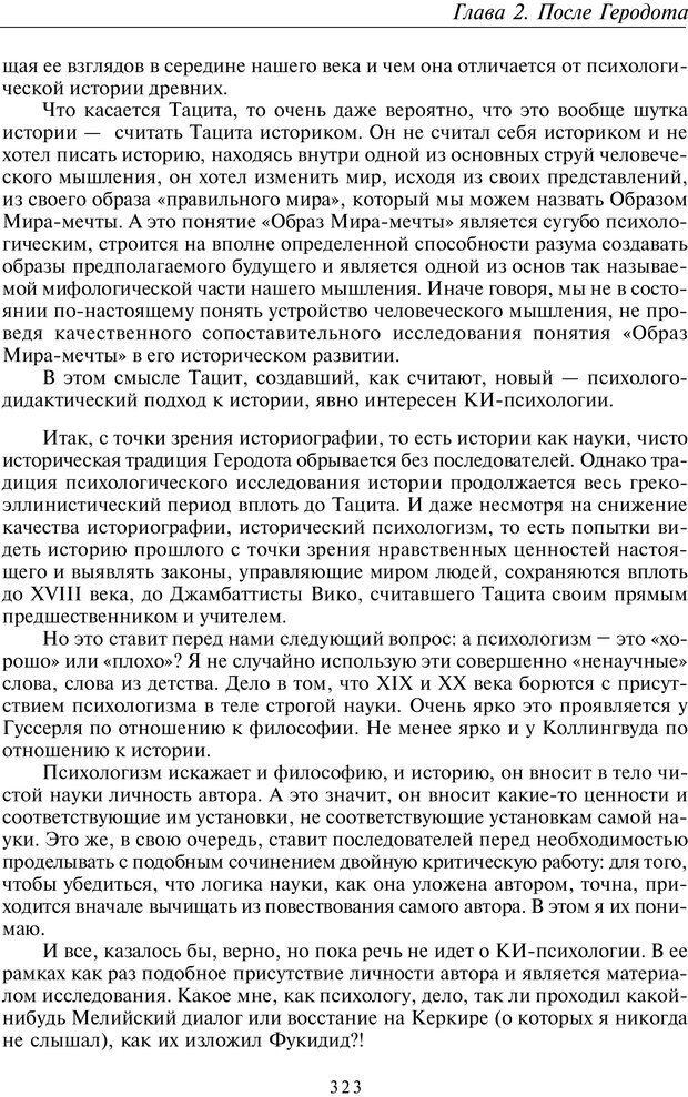 PDF. Введение в общую культурно-историческую психологию. Шевцов А. А. Страница 257. Читать онлайн