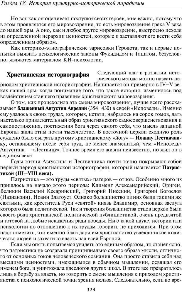 PDF. Введение в общую культурно-историческую психологию. Шевцов А. А. Страница 258. Читать онлайн