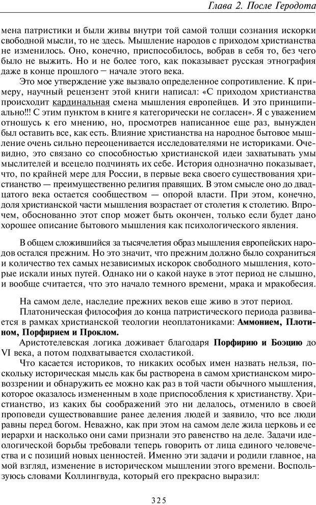 PDF. Введение в общую культурно-историческую психологию. Шевцов А. А. Страница 259. Читать онлайн