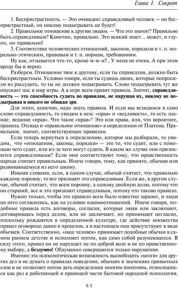 PDF. Введение в общую культурно-историческую психологию. Шевцов А. А. Страница 26. Читать онлайн