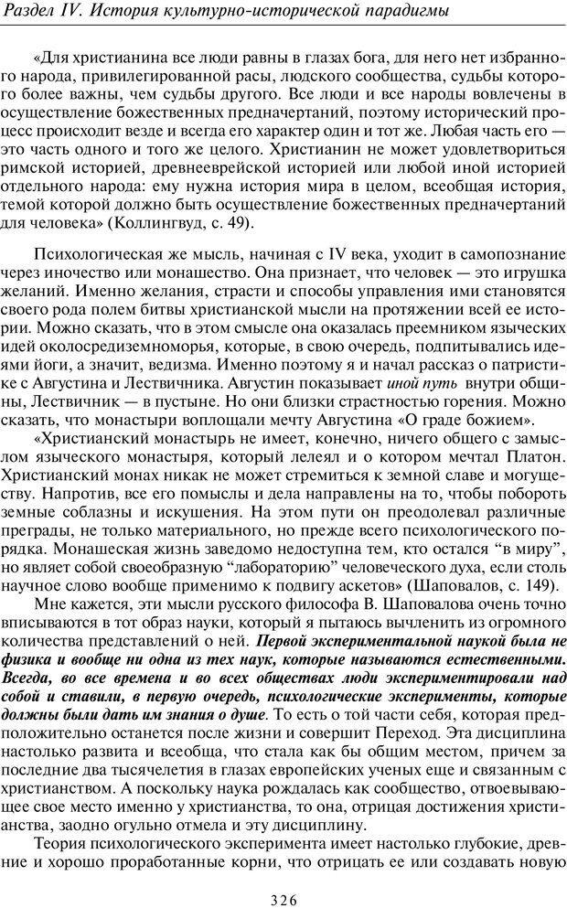 PDF. Введение в общую культурно-историческую психологию. Шевцов А. А. Страница 260. Читать онлайн
