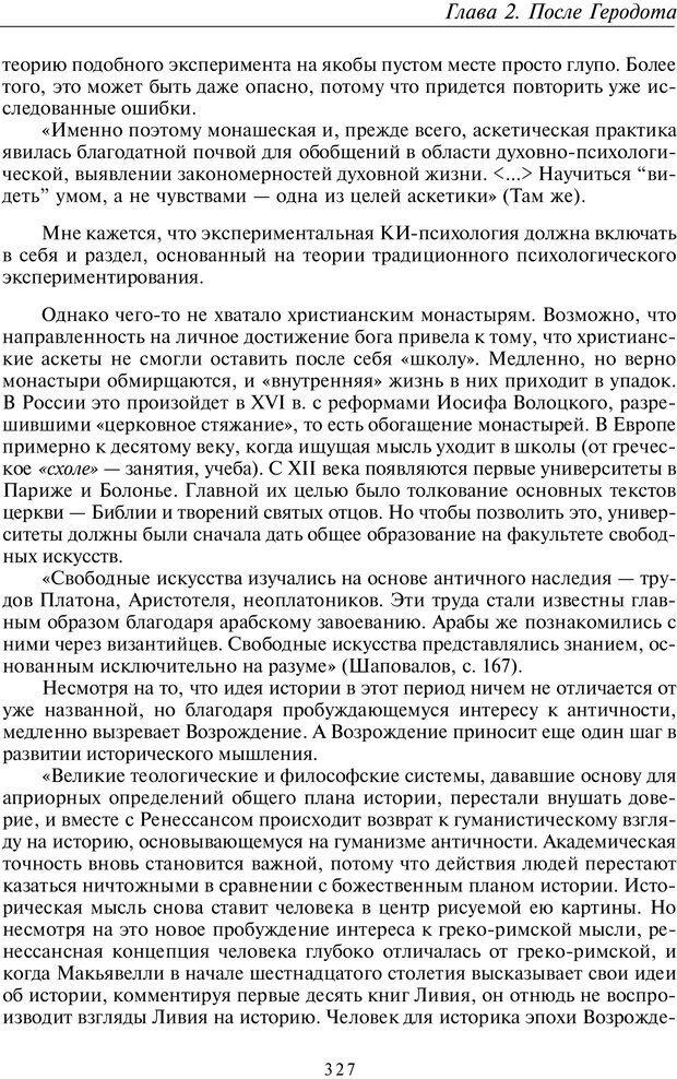 PDF. Введение в общую культурно-историческую психологию. Шевцов А. А. Страница 261. Читать онлайн