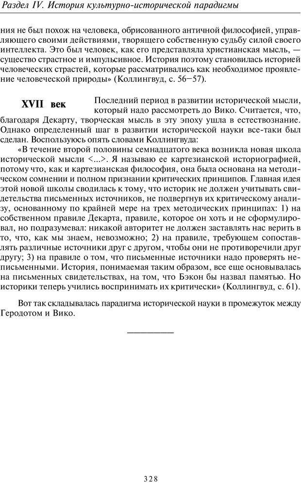 PDF. Введение в общую культурно-историческую психологию. Шевцов А. А. Страница 262. Читать онлайн