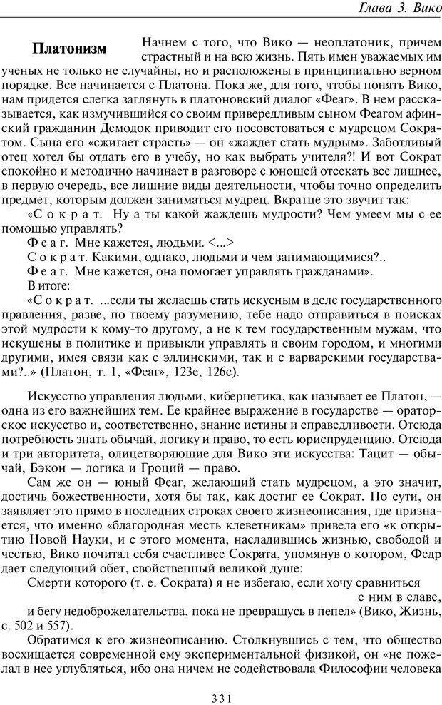 PDF. Введение в общую культурно-историческую психологию. Шевцов А. А. Страница 265. Читать онлайн