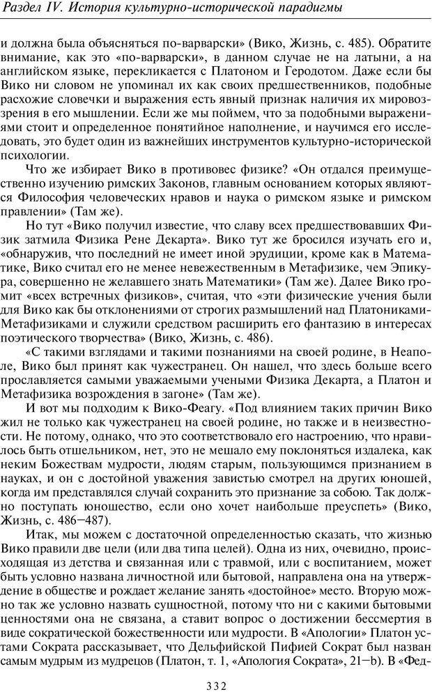 PDF. Введение в общую культурно-историческую психологию. Шевцов А. А. Страница 266. Читать онлайн