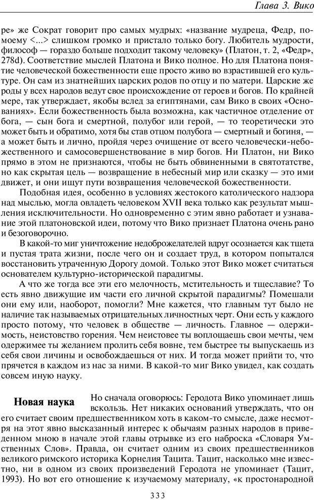 PDF. Введение в общую культурно-историческую психологию. Шевцов А. А. Страница 267. Читать онлайн