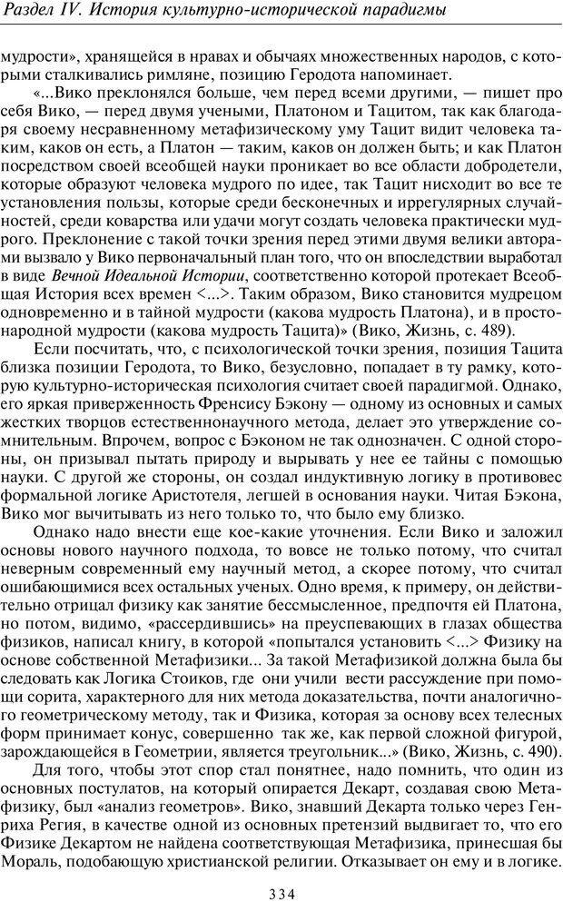 PDF. Введение в общую культурно-историческую психологию. Шевцов А. А. Страница 268. Читать онлайн