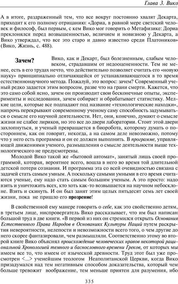 PDF. Введение в общую культурно-историческую психологию. Шевцов А. А. Страница 269. Читать онлайн