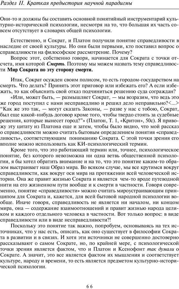 PDF. Введение в общую культурно-историческую психологию. Шевцов А. А. Страница 27. Читать онлайн