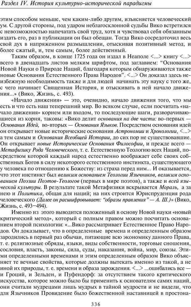 PDF. Введение в общую культурно-историческую психологию. Шевцов А. А. Страница 270. Читать онлайн
