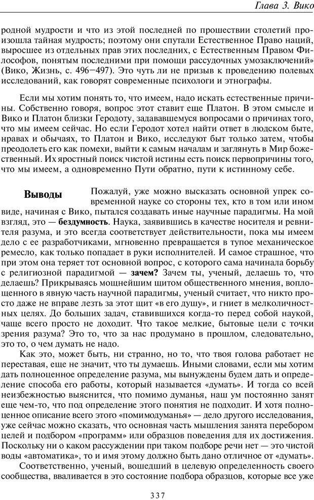 PDF. Введение в общую культурно-историческую психологию. Шевцов А. А. Страница 271. Читать онлайн