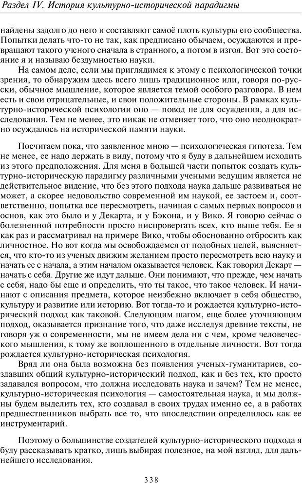 PDF. Введение в общую культурно-историческую психологию. Шевцов А. А. Страница 272. Читать онлайн