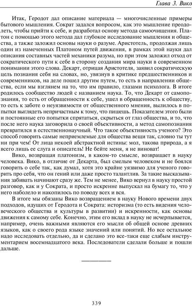 PDF. Введение в общую культурно-историческую психологию. Шевцов А. А. Страница 273. Читать онлайн