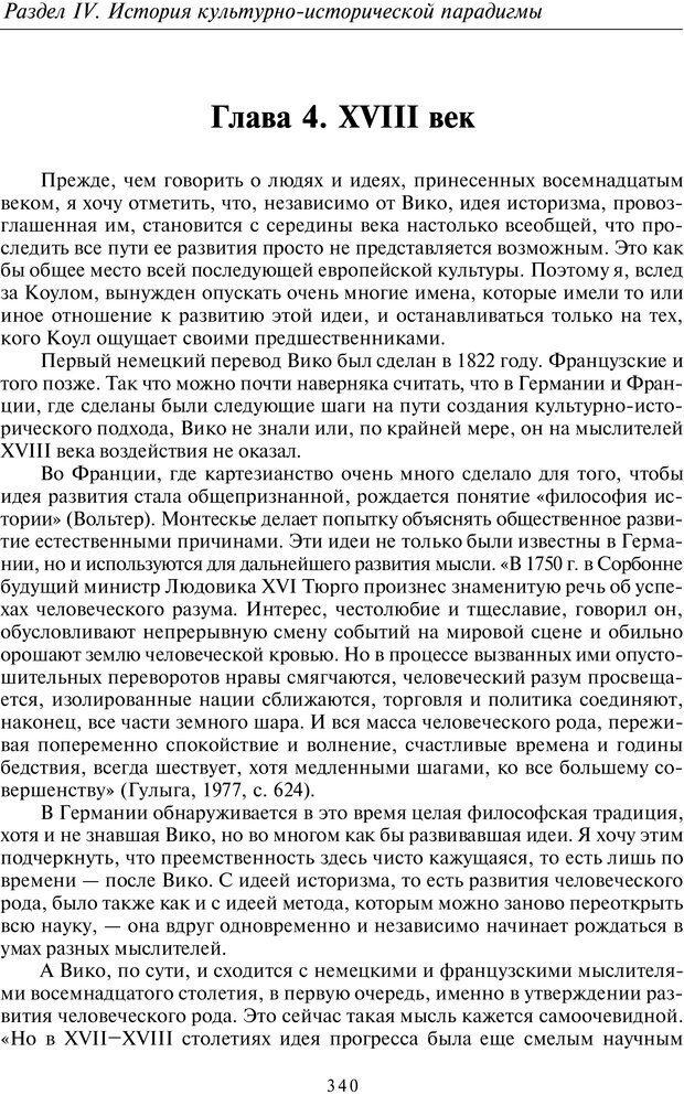 PDF. Введение в общую культурно-историческую психологию. Шевцов А. А. Страница 274. Читать онлайн