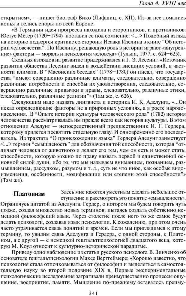 PDF. Введение в общую культурно-историческую психологию. Шевцов А. А. Страница 275. Читать онлайн