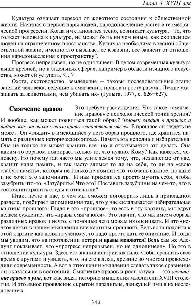 PDF. Введение в общую культурно-историческую психологию. Шевцов А. А. Страница 277. Читать онлайн