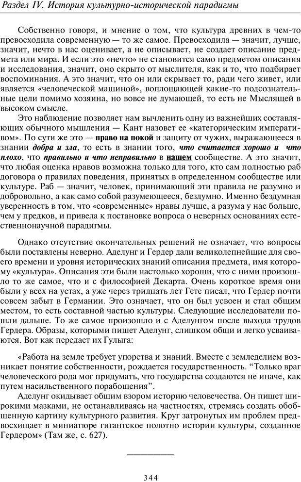 PDF. Введение в общую культурно-историческую психологию. Шевцов А. А. Страница 278. Читать онлайн