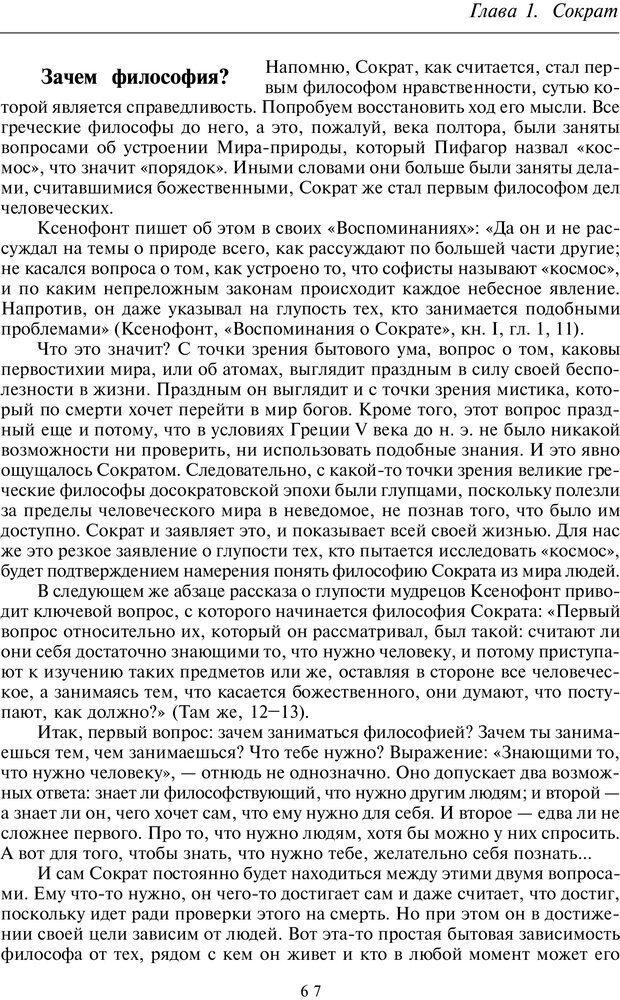 PDF. Введение в общую культурно-историческую психологию. Шевцов А. А. Страница 28. Читать онлайн